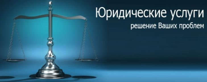 Юридическая помощь юридическим лицам в Екатеринбурге