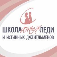 Логотип Школа Юных Леди и Джентльменов, Самара