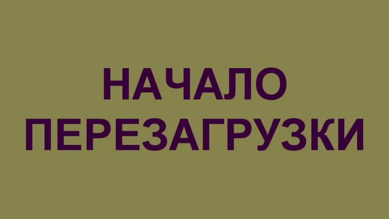 ПЕРЕЗАГРУЗКА   Видеоролик 1 отряда   2-4.12.2016