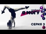 Workout • Как похудеть за 2 месяца? Серия 3 [Фитнес реалити-шоу