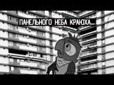 ХАСКИ - ПАНЕЛЬКА I МУЛЬТ-МЭШАП