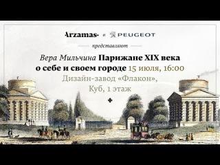 Лекция: Парижане XIX века о себе и своем городе