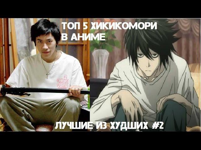 Топ 5 хикикомори (NEET) в аниме. Лучшие из худших выпуск № 2