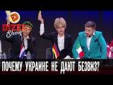 Почему Украине не дают безвизовый режим? — Дизель Шоу — выпуск 23, 30.12.16