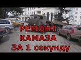 Ремонт Камаза за 1 секунду