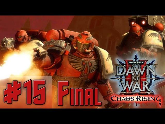 Прохождение Warhammer 40,000 DOW 2 Chaos Rising [Часть 15] Чист в глазах Императора!