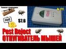 Фейк отпугивателя грызунов и насекомых Pest Reject - распаковка и обзор