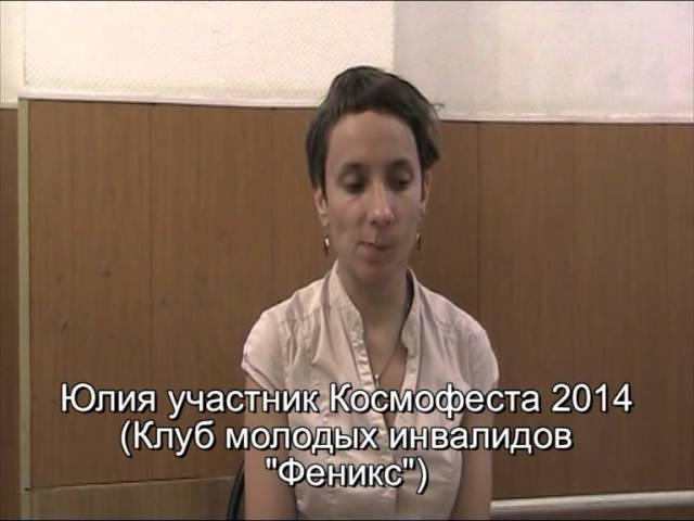 Видеообращение в поддержку Космофеста 2015 о от Юлии (Клуб Феникс)