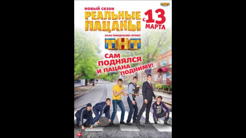 Реальные пацаны сериал 10 сезонов КиноПоиск смотреть онлайн без регистрации