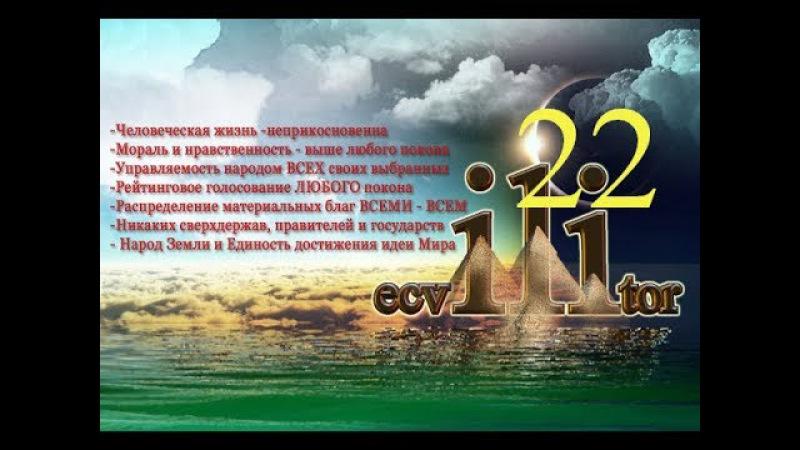 Эквилитор 22. АЛГА -1. Что мешает ВОЗМОЖНОСТИ ИЗМЕНЕНИЯ РФ