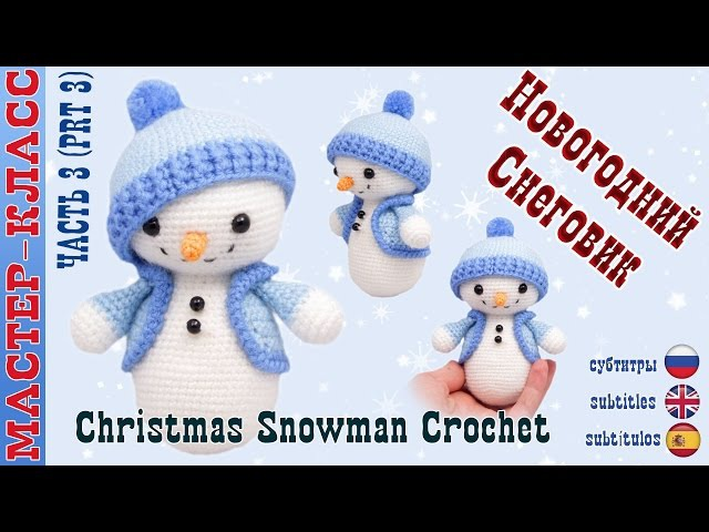 Новогодний Снеговик игрушка (амигуруми) Урок 31. Часть 3 Мастер класс. | Christmas Snowman a...