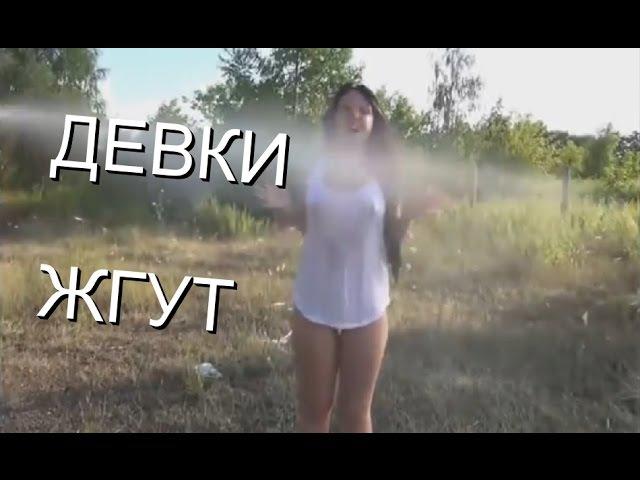 русские бабы жгут