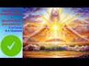 📛 Проявления тонкого мира в физической реальности! 📛 Сергей Салль и Валерий Ч ...