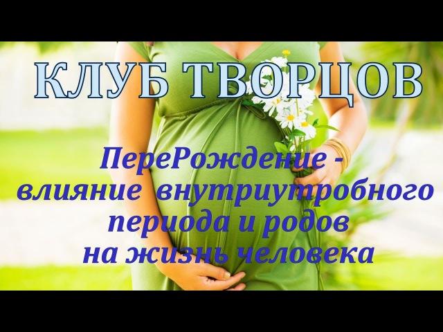 ПереРождение - влияние внутриутробного периода на жизнь человека