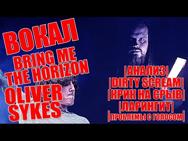 ВОКАЛ OLIVER SYKES BRING ME THE HORIZON ОЛИВЕР САЙКС АНАЛИЗ 6