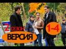 Криминальный детектив Фильм ВЕРСИЯ 2 СЕЗОН серии 1 4 Сериал о жизни и работе следо