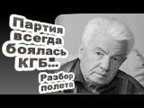 Владимир Войнович - Партия всегда боялась КГБ... 14.08.17