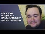 Как VJLink поздравил Влада Савельева с днем рождения