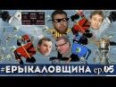 ЕРЫКАЛОВЩИНА №5 Сколько стоит игра в КХЛ Знарок поплыл Захаркин алхимик