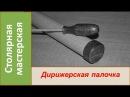 KhimkiQuiz 12.07.19 Вопрос№37 Практически у всех известных коллег Евгения Светланова была своя фирменная манера ЕЕ использования. А вот фирменная манера Светланова напротив, заключалась в ее неиспользовании.
