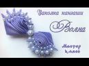 Заколка Волна канзаши из атласных лент с бусинами Hairpin sea Kanzash from satin ribbon with beads
