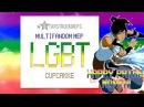 S★MEPS | L.G.B.T Multifandom MEP [IC 13] (HAPPY PRIDE MONTH!)