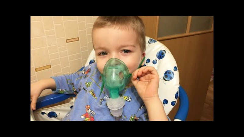 Лечение ингалятором. Небулайзер. Nebulizer for kids