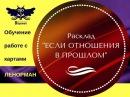 Школа ВОРОЖЕЯ представляет расклад ЕСЛИ ОТНОШЕНИЯ В ПРОШЛОМ