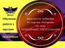 Школа ВОРОЖЕЯ Фрагменты вебинара ЛЮБОВНЫЙ ТРЕУГОЛЬНИК по картам Ленорман