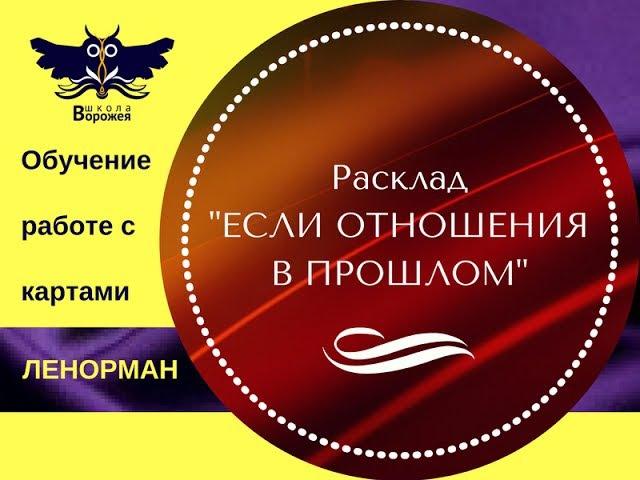 Школа ВОРОЖЕЯ, представляет расклад ЕСЛИ ОТНОШЕНИЯ В ПРОШЛОМ