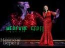 Певица Афина на Фестивале Красоты Невские Берега