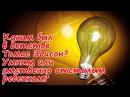 Реальная история Томаса Эдисона