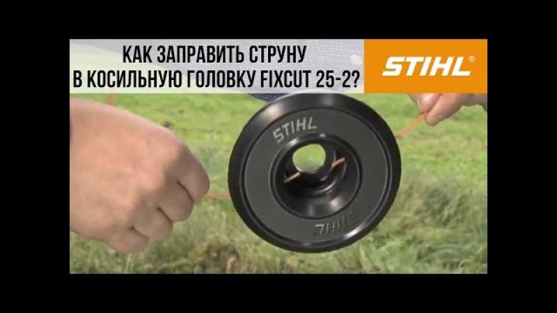 Мотокосы STIHL заправка струны в косильную головку FixCut 25 2