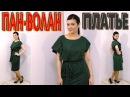 Как сшить нарядное платье без выкройки Волан в рельефе