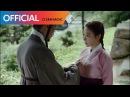 [명불허전 OST Part 2] 효린 (Hyolyn) - ALWAYS MV