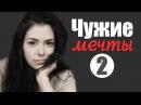 Чужие мечты 2 серия - Семейная мелодрама о простой человеческой доброте! русски ...