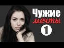 Чужие мечты 1 серия - Чудесная мелодрама о простой человеческой доброте! русские...