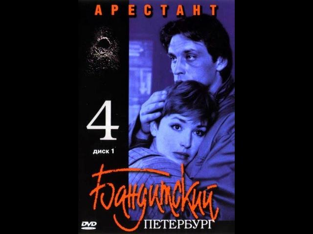 Бандитский Петербург фильм 4 Арестант 2 серия из 7