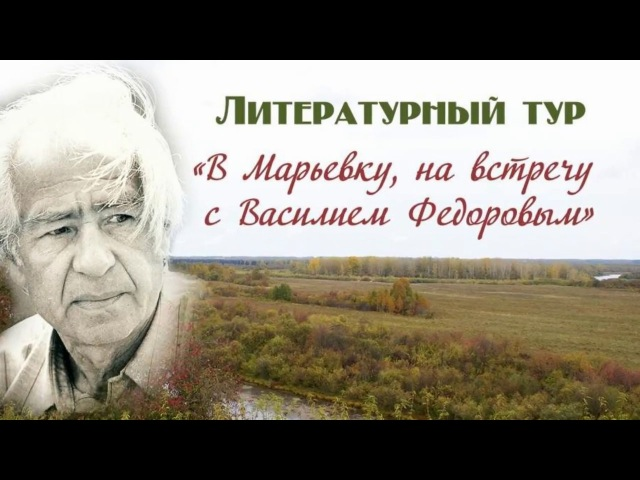Видеоролик Литературный тур В Марьевку, на встречу с В Федоровым