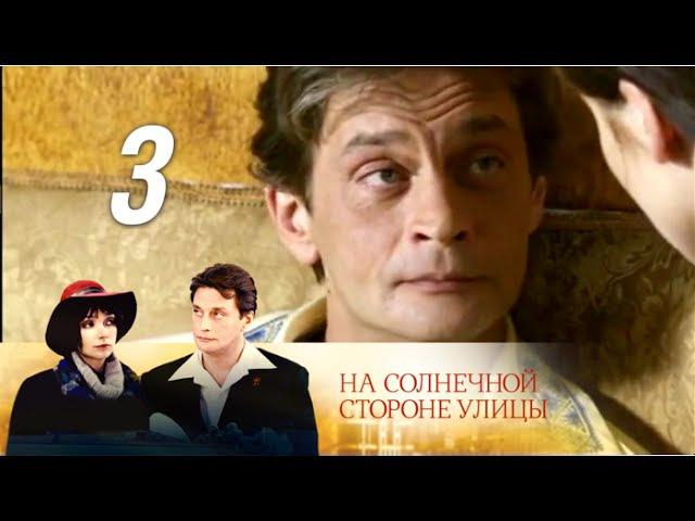 На солнечной стороне улицы Семипалый 3 серия Драма мелодрама 2011 @ Русские сериалы