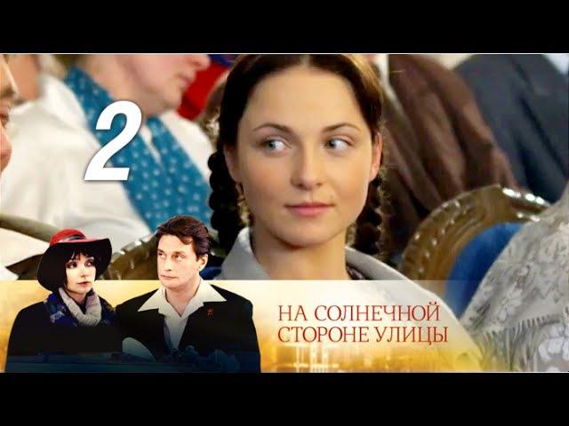 На солнечной стороне улицы Катя 2 серия Драма мелодрама 2011 @ Русские сериалы
