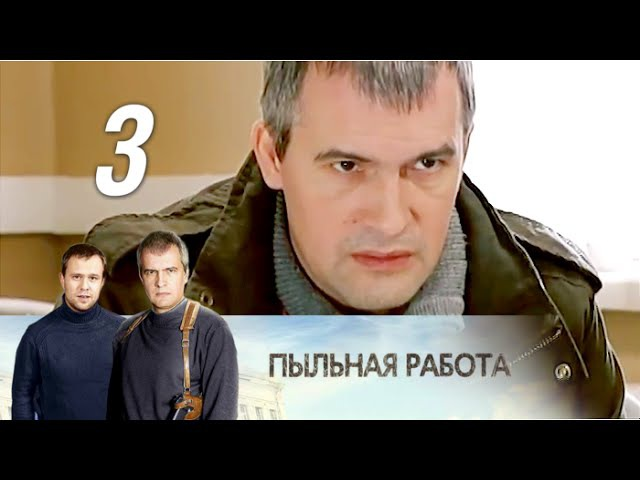 Пыльная работа 3 серия Криминальный детектив 2013 @ Русские сериалы