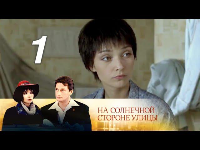 На солнечной стороне улицы Катенька 1 серия Драма мелодрама 2011 @ Русские сериалы смотреть онлайн без регистрации