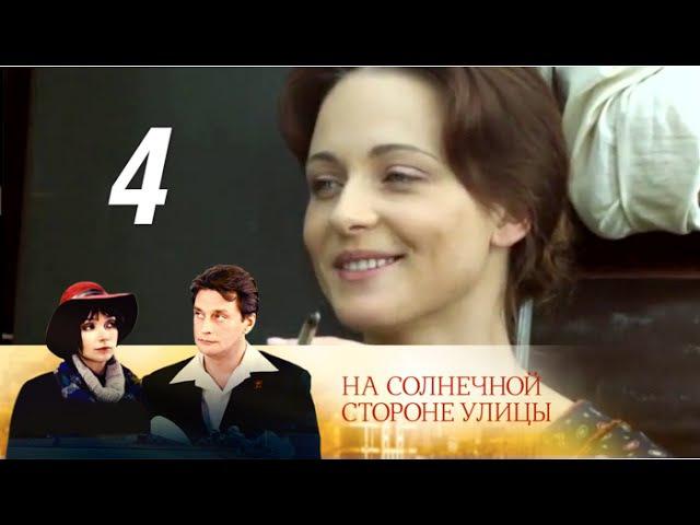 На солнечной стороне улицы Как рождаются дети 4 серия Драма мелодрама 2011 @ Русские сериалы