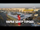 Нарва центр города Astri Keskus Мы из Эстонии