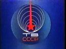 После перерыва ЦТ СССР1987г)