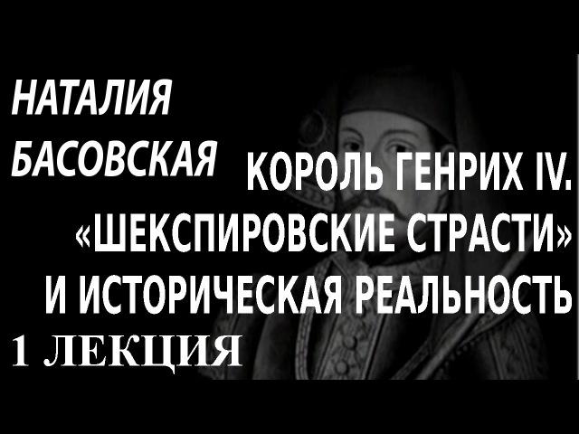 ACADEMIA. Наталия Басовская. Король Генрих IV. «Шекспировские страсти» и историческая... 1 лекция