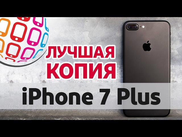 Лучшая в мире копия iPhone 7 Plus Детальный обзор и тестирование.