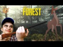 УБИЛ МАТЬ БЭМБИ | The Forest 2