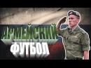 АРМЕЙСКИЙ ФУТБОЛ ARMY FOOTBALL